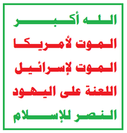 Houthis Logo.png